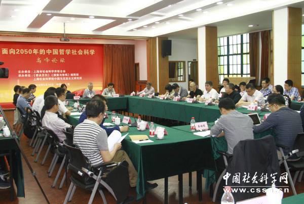 中国哲学社会科学高峰论坛在沪举行