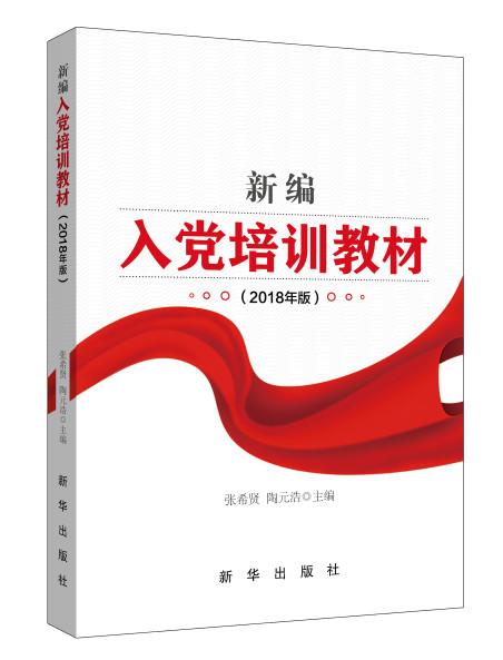 新编入党培训教材(2018年版)