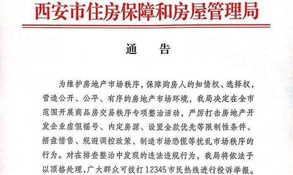 西安开展商品房交易秩序专项整治 严厉打击内定房源等行为
