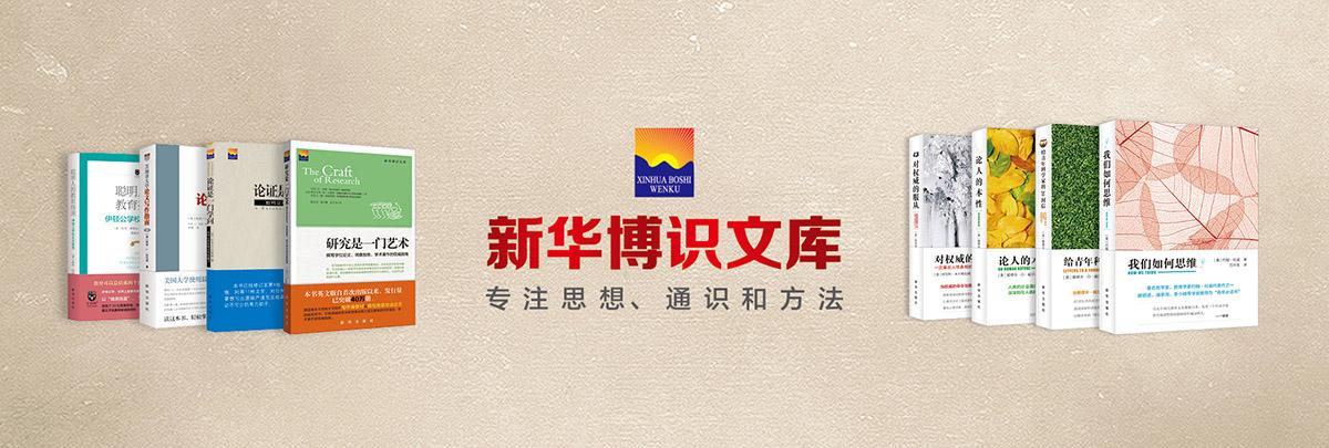 新華博識文庫 專注思想、通識和方法