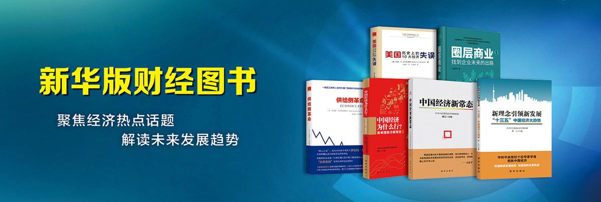 聚焦經濟熱點話題 解讀未來發展趨勢