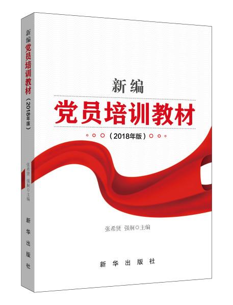 新编党员培训教材(2018年版)