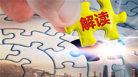 国家统计局服务业调查中心高级统计师赵庆河解读2018年5月中国采购经理指数