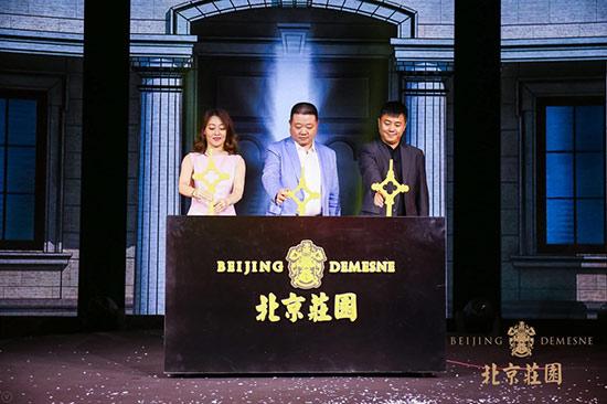 北京庄园探秘计划6月8日启动