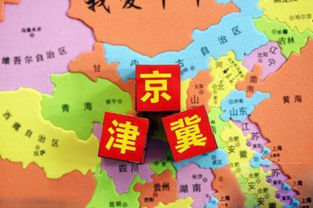京津冀三地年内共享创新券