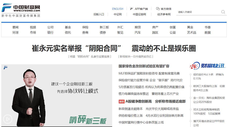 中国财富网全新改版 深度提升用户体验