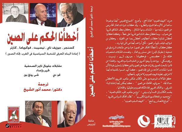 《我们误判了中国》阿拉伯文版在中东国家出版发行