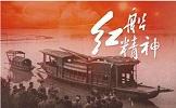 《红船映初心》出版