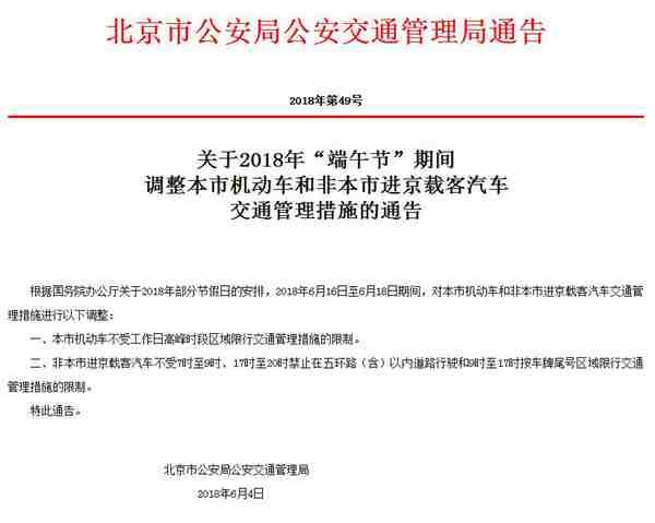 """交管局:北京""""端午节""""期间机动车不限行"""
