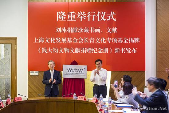 上海文化发展基金会长青文化专项基金揭牌