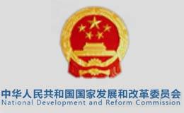 发改委联合工商联印发通知部署向民间资本推介重点领域项目