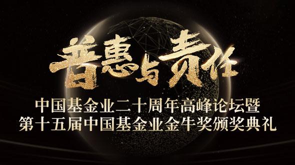 第十五届中国基金业金牛奖颁奖典礼
