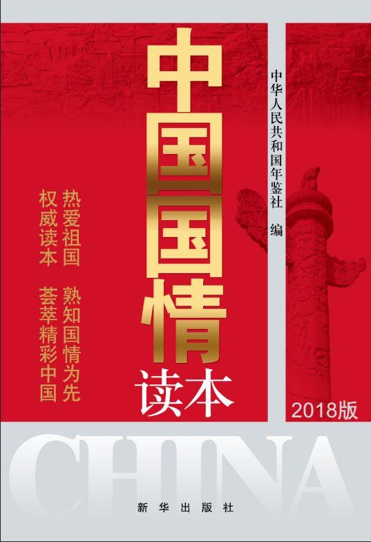 中国国情读本(2018版)