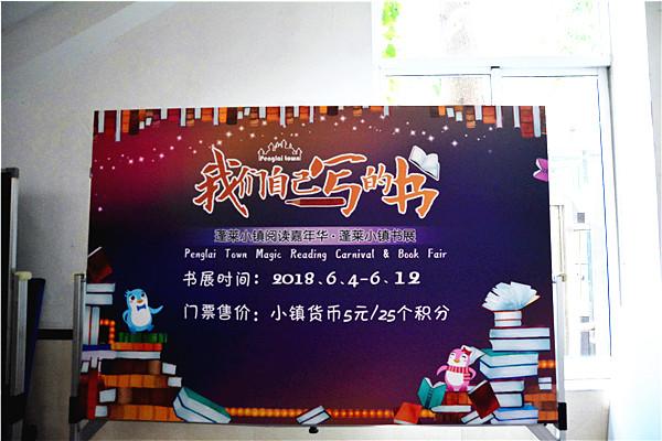 """别样的""""阅读嘉年华"""":小学生都出书了!还办了书展"""