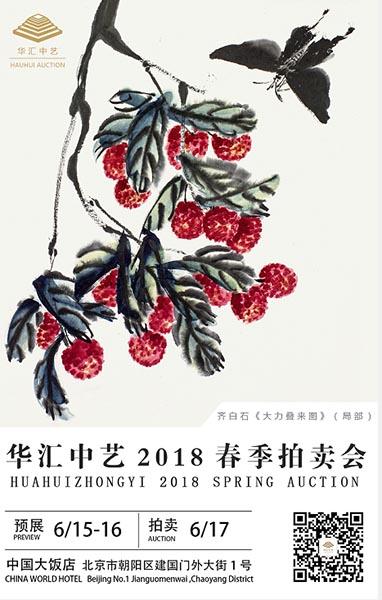 2018华汇中艺春拍首秀在中国大饭店举槌