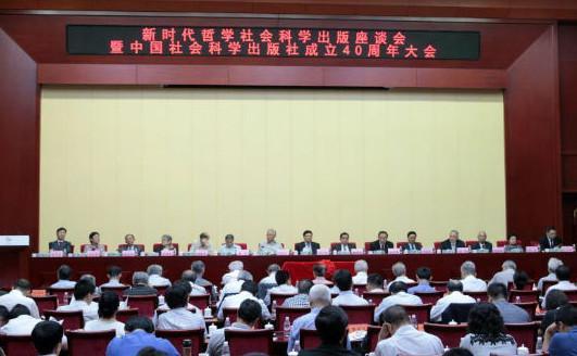 中国社会科学出版社成立四十周年