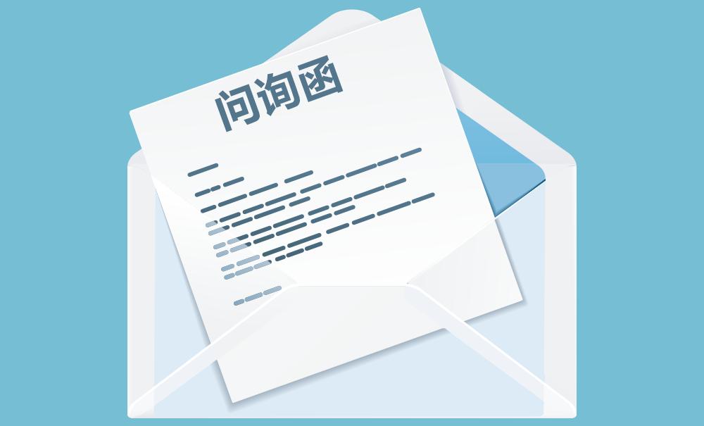 上交所就瀚叶股份拟收购微信公众号运营公司一事再发问询函