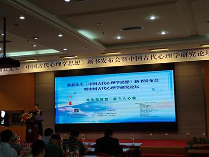 潘菽《中国古代心理学思想》新书发布会暨中国古代心理学研究论坛在京召开