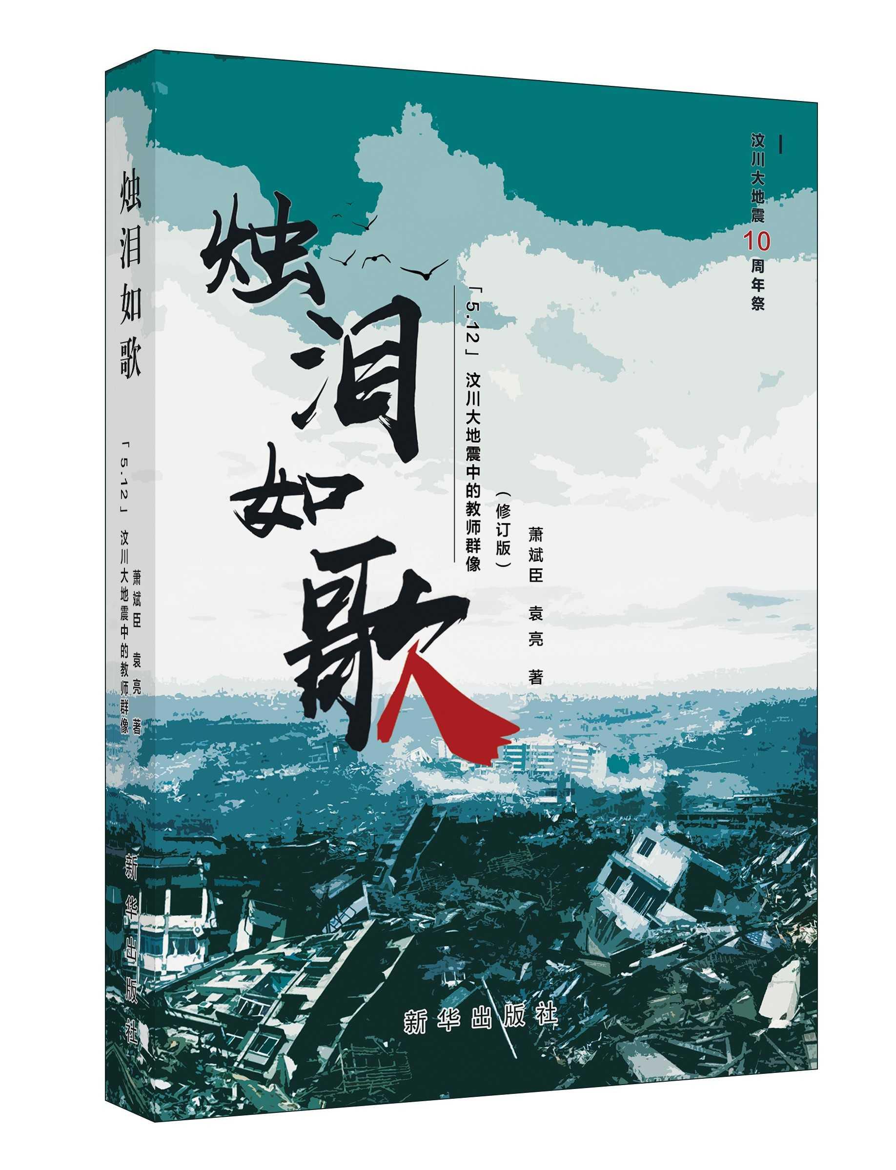"""《烛泪如歌:""""5•12""""汶川大地震中的教师群像(修订版)》出版"""