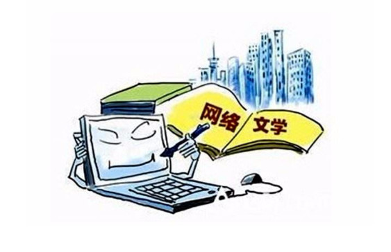 400余家违法违规文学网站被关闭
