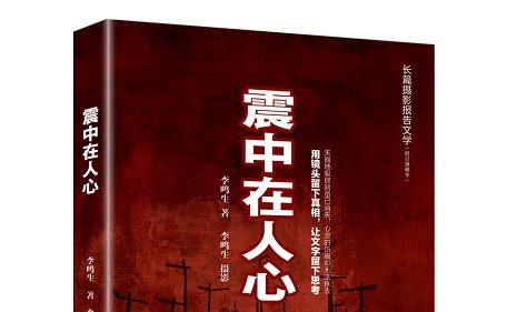 作家李鸣生推出《震中在人心》修订典藏本