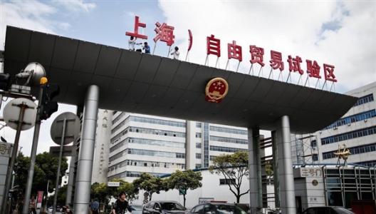 上海自贸区跨境科创中心今日揭牌