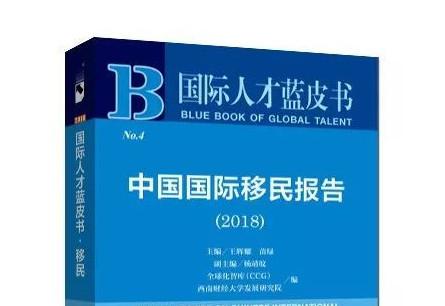 《中国国际移民报告(2018)》发布
