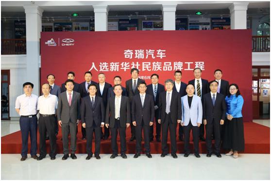奇瑞汽车入选新华社民族品牌工程