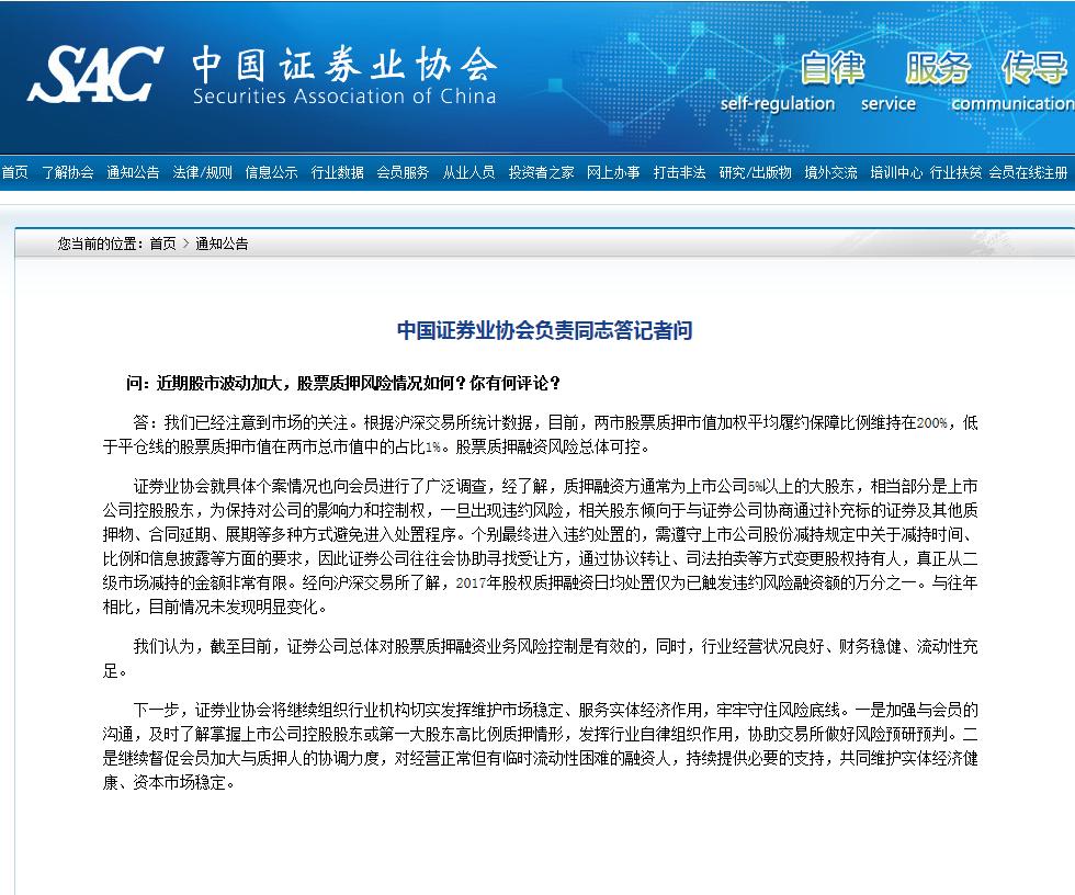 中国证券业协会负责同志答记者问:股票质押融资风险总体可控