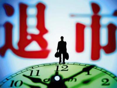 抚顺特钢去年亏损13.38亿元 被实施退市风险警示