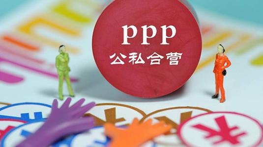 PPP加强版核心文件酝酿出台 10%红线变动可能性不大