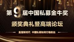 第9届中国私募金牛奖颁奖典礼