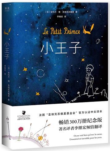 一部有着其他489种译本的公版书,如何脱颖而出畅销300万册?