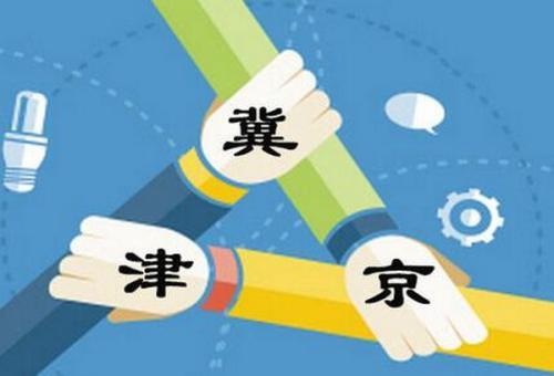 京津冀科技资源创新服务平台建成 实现资源共享