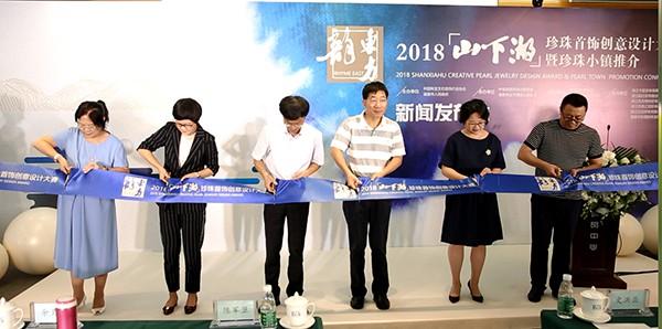 2018山下湖珍珠首饰创意设计大赛在京启动