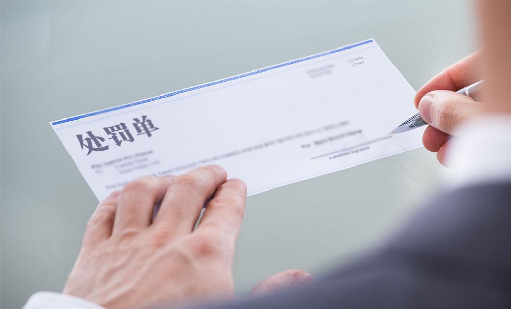 保险业重拳治乱 上半年开出罚单620张