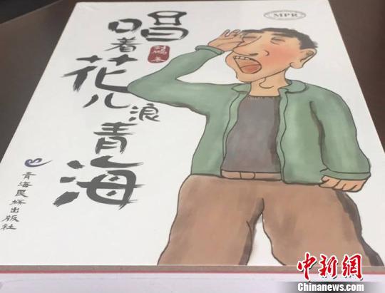 青海出版首部有声民俗读物《唱着花儿浪青海》出版