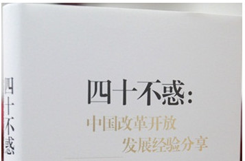 《四十不惑:中国改革开放发展经验分享》出版