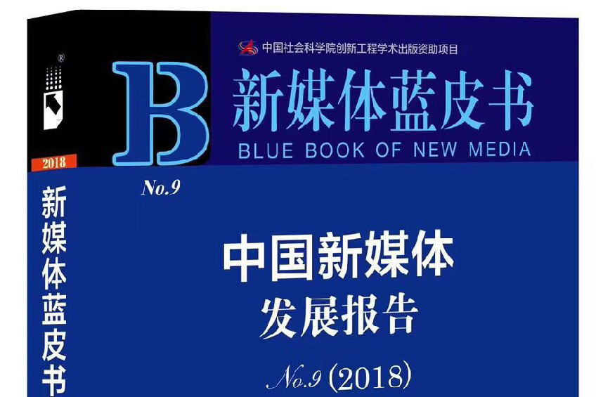 《中国新媒体发展报告(2018)》:新技术提速媒体融合