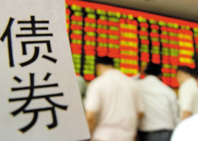 看好中国经济 外资扫货人民币债券