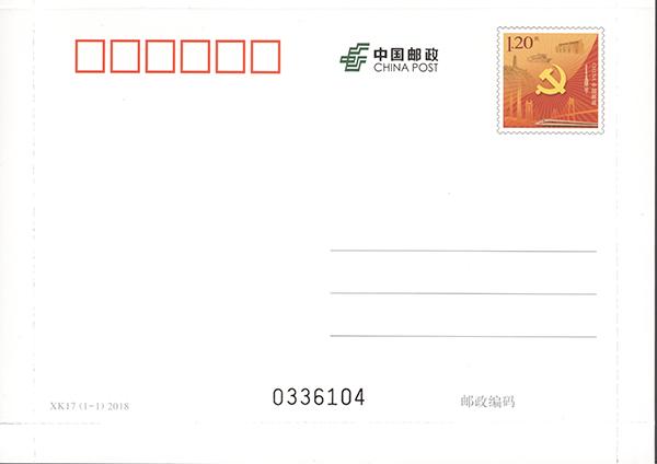 《不忘初心 牢记使命》普通邮资信卡即将发行
