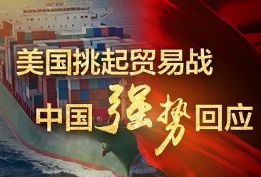新华社:坚决反击贸易霸凌主义