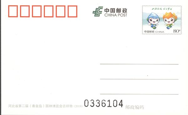 《河北省第二届(秦皇岛)园林博览会吉祥物》普通邮资明信片将发行