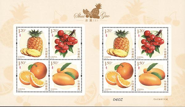 2018—18《水果(三)》特种邮票发行