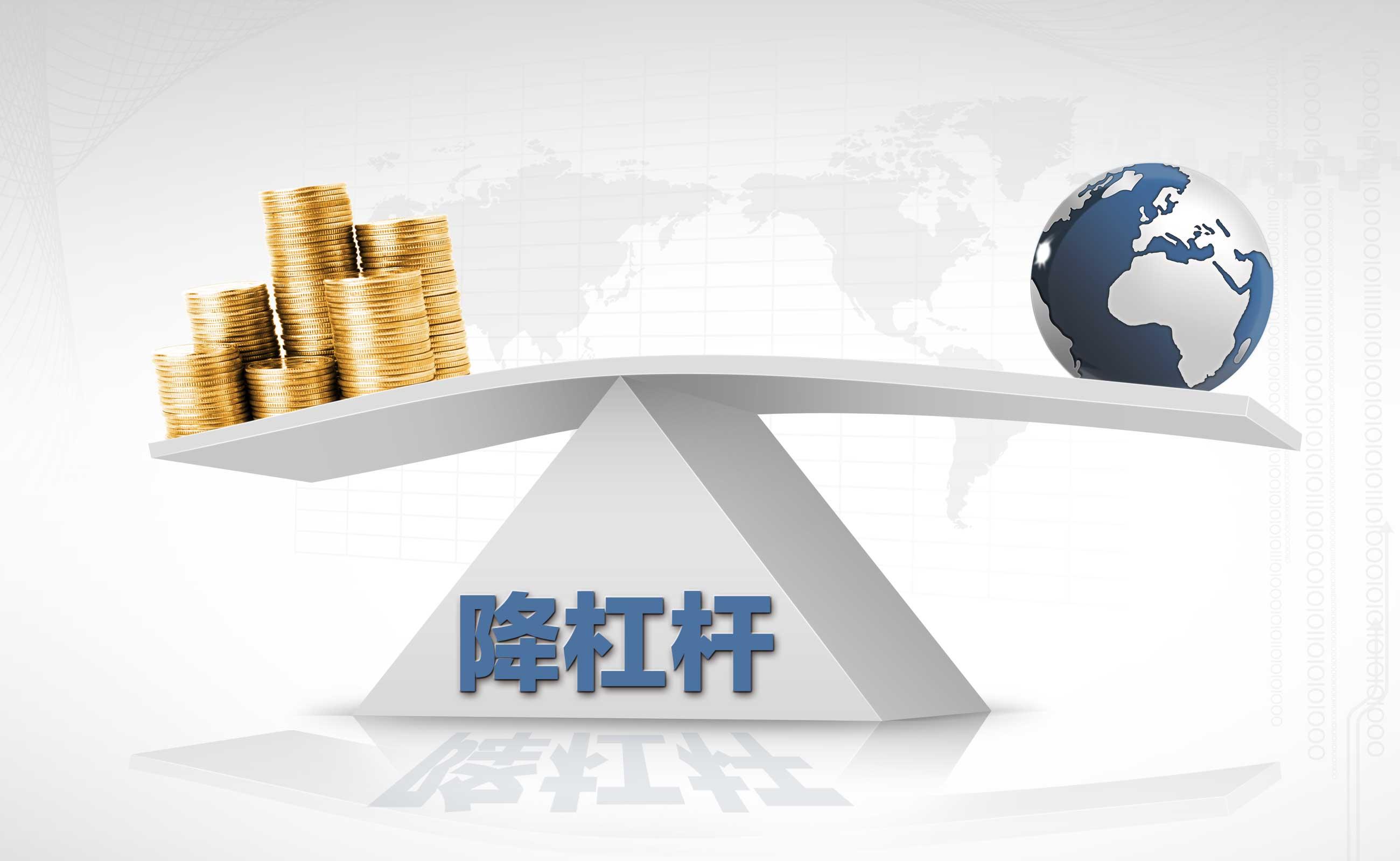德银:机构稳妥应对资管新规 中国银行业去杠杆将有序推进