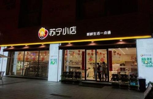 继阿里京东之后 苏宁小店下月也可淘二手房