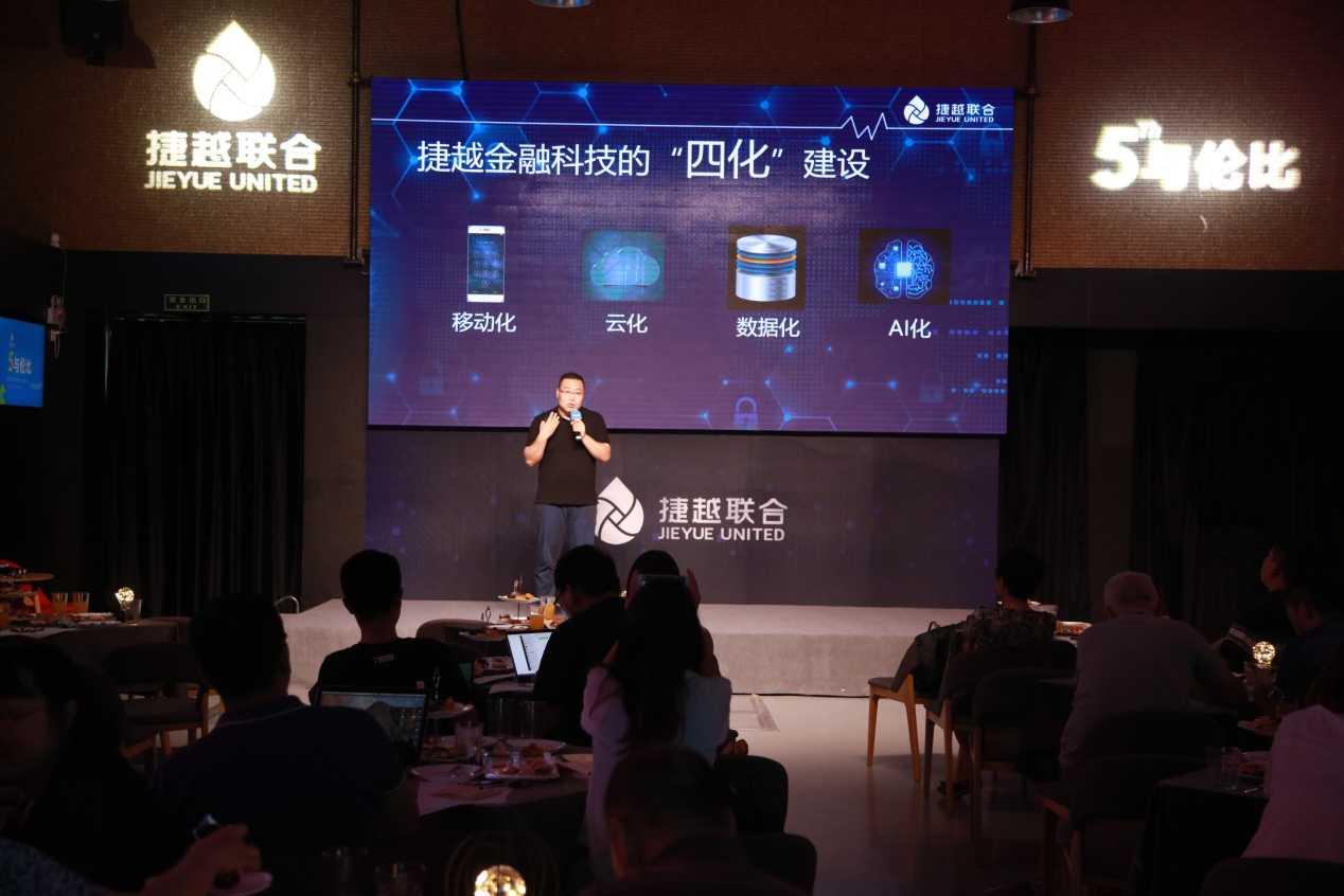 五大数据化、AI化智能平台助力捷越联合金融科技升级