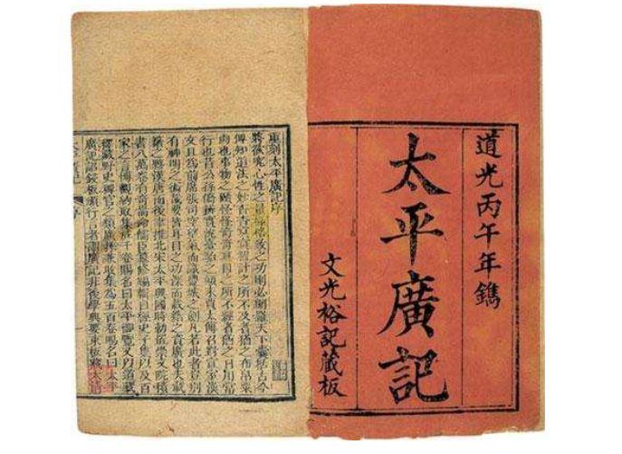 《太平广记》与汉唐小说