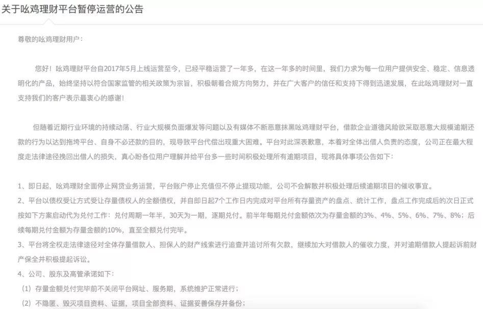 10天内28家网贷平台暴雷 从上海杭州到深圳