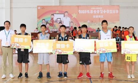 2018姚基金希望小学篮球季安徽赛区圆满闭幕